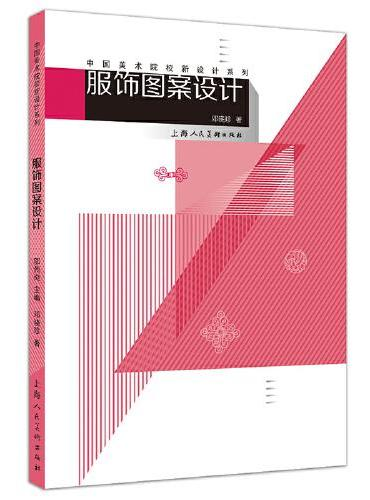 中国美术院校新设计系列教材——服饰图案设计