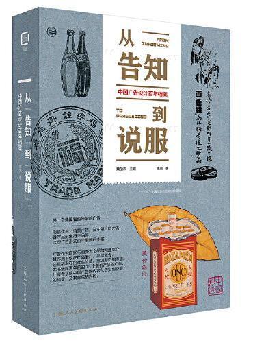 """从""""告知""""到""""说服"""" 中国广告设计百年档案"""