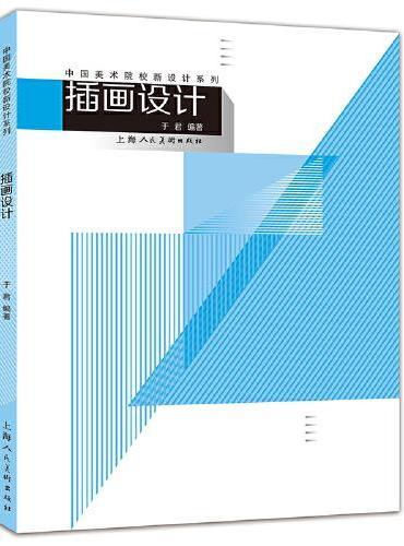插画设计——中国美术院校新设计系列
