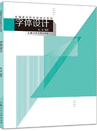 字体设计——中国美术院校新设计系列