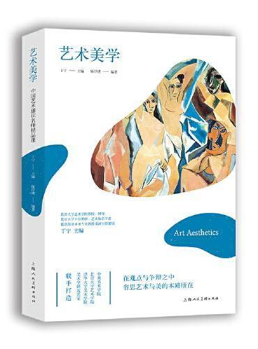 艺术美学——中国艺术通识名师精品课