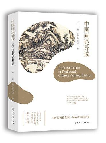 中国画论导读——中国艺术通识名师精品课