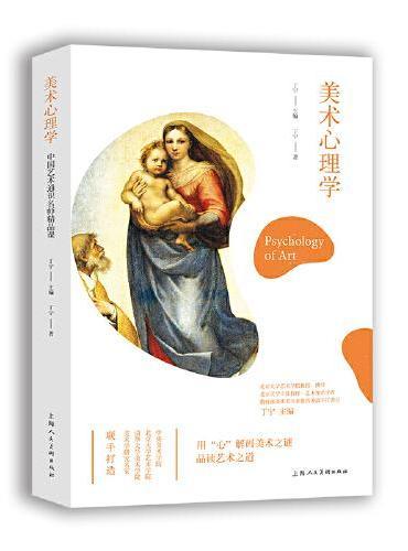 美术心理学——中国艺术通识名师精品课