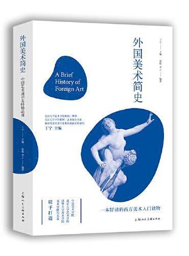 外国美术简史——中国艺术通识名师精品课