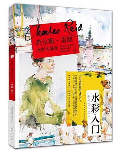 查尔斯·雷德水彩大师课:水彩入门——西方经典美术技法译丛