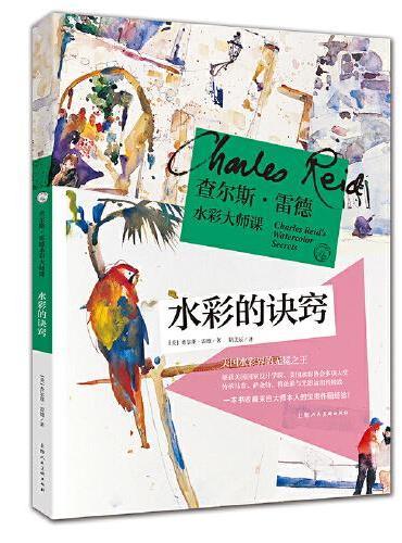 查尔斯·雷德水彩大师课:水彩的诀窍——西方经典美术技法译丛