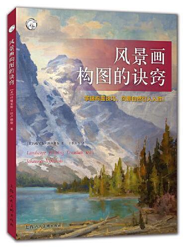 西方经典美术技法译丛—风景画构图的诀窍