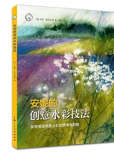 安妮的创意水彩技法:如何表现风景水彩的质感与肌理——西方经典美术技法译丛