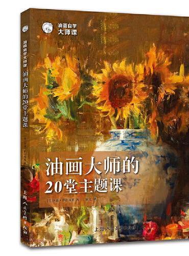 油画自学大师课:油画大师的20堂主题课——西方经典美术技法译丛