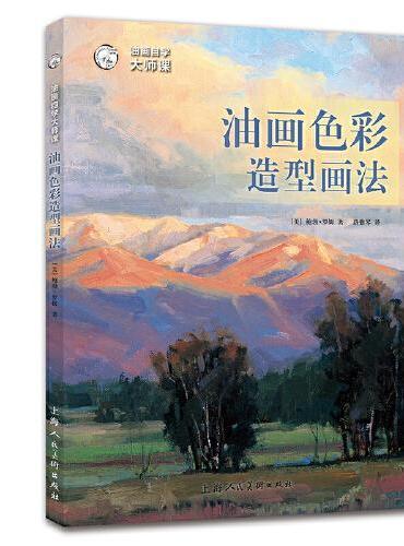 油画自学大师课:油画色彩造型画法——西方经典美术技法译丛
