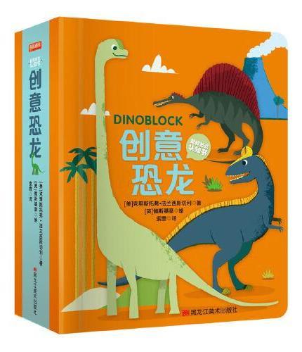 益智游戏认知书:创意恐龙