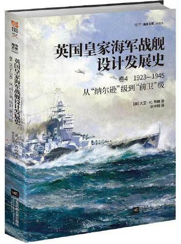 """英国皇家海军战舰设计发展史. 卷四, 1923-1945 : 从""""纳尔逊""""级到""""前卫""""级"""