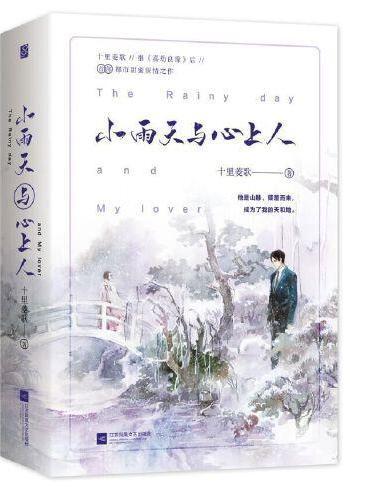 小雨天与心上人(全2册)