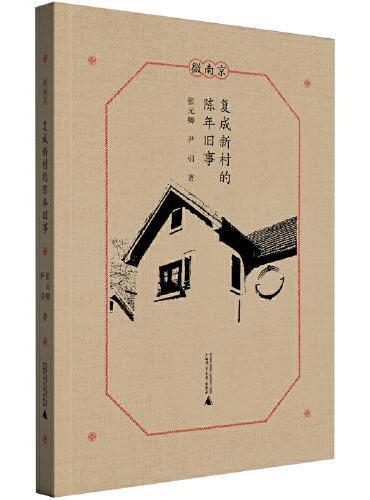 微南京·复成新村的陈年旧事