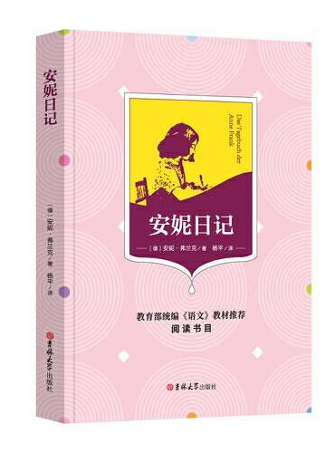 安妮日记(教育部统编《语文》教材推荐阅读书目、学生必读)