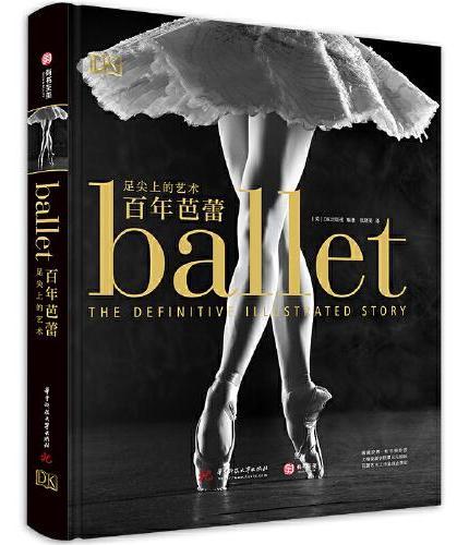 百年芭蕾:足尖上的艺术