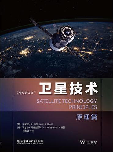 卫星技术 原理篇
