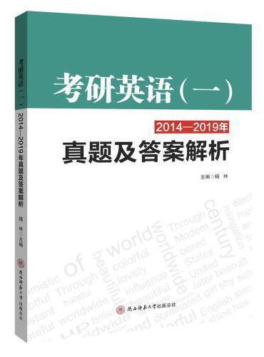 考研英语(一)2014—2019年真题及答案解析