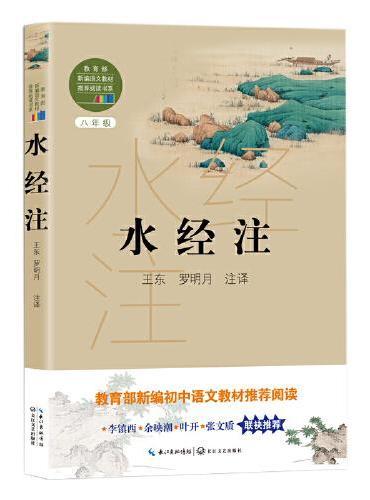 水经注(教育部新编语文教材推荐阅读书系)