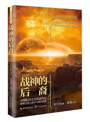 战神的后裔·郑文光科幻经典系列
