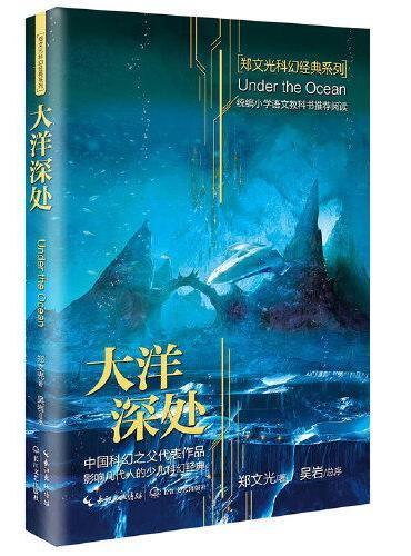 大洋深处·郑文光科幻经典系列