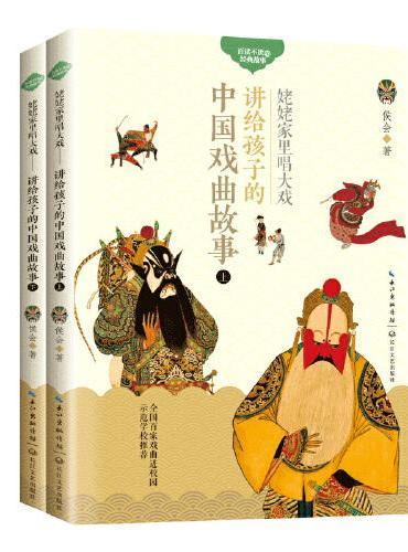 姥姥家里唱大戏——讲给孩子的中国戏曲故事(上下两册)(百读不厌的经典故事)