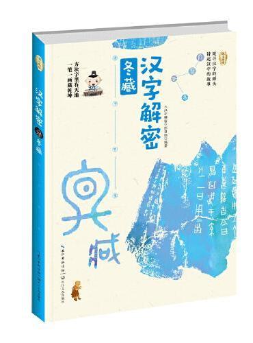 汉字解密·冬藏