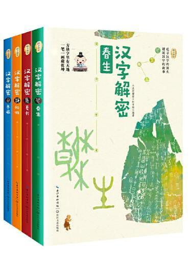 《汉字解密》全四册