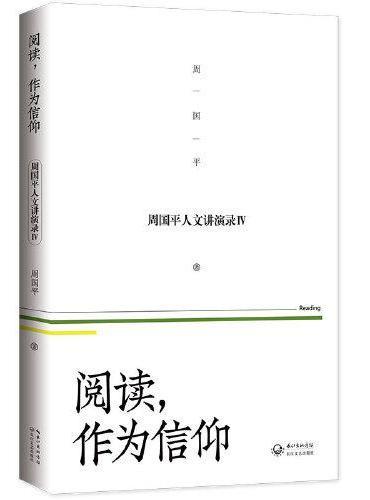 阅读,作为信仰 ——周国平人文讲演录(4)