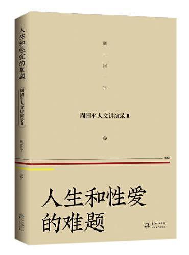 人生和性爱的难题 ——周国平人文讲演录(2)