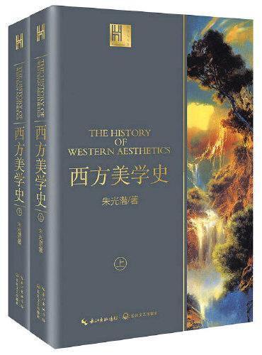 西方美学史(全二册)(长江人文馆)