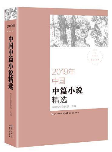 2019年中国中篇小说精选(2019中国年选系列)