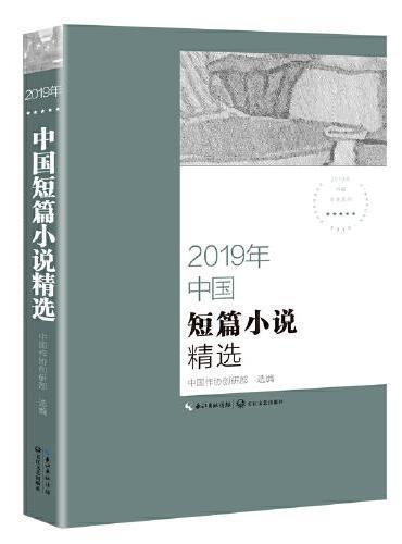 2019年中国短篇小说精选(2019中国年选系列)