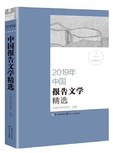 2019年中国报告文学精选(2019中国年选系列)