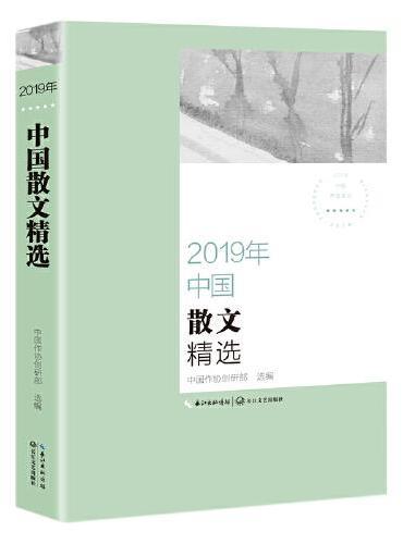 2019年中国散文精选(2019中国年选系列)