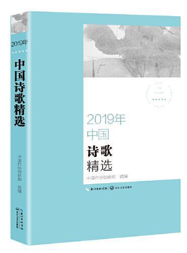 2019年中国诗歌精选(2019中国年选系列)
