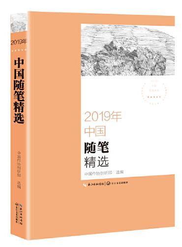 2019年中国随笔精选(2019中国年选系列)