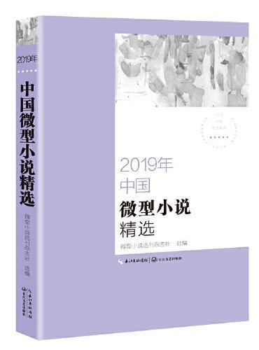 2019年中国微型小说精选(2019中国年选系列)