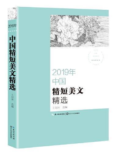 2019年中国精短美文精选(2019中国年选系列)