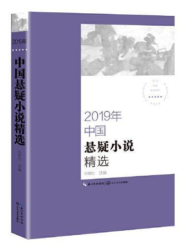 2019年中国悬疑小说精选(2019中国年选系列)