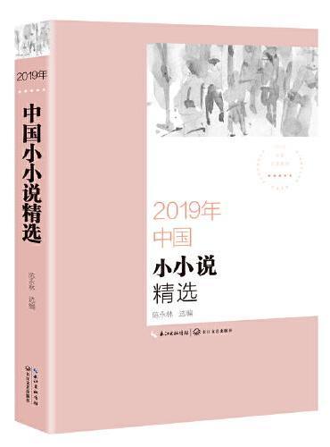 2019年中国小小说精选(2019中国年选系列)