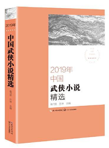 2019年中国武侠小说精选(2019中国年选系列)