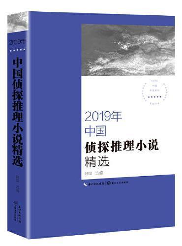 2019年中国侦探推理小说精选(2019中国年选系列)