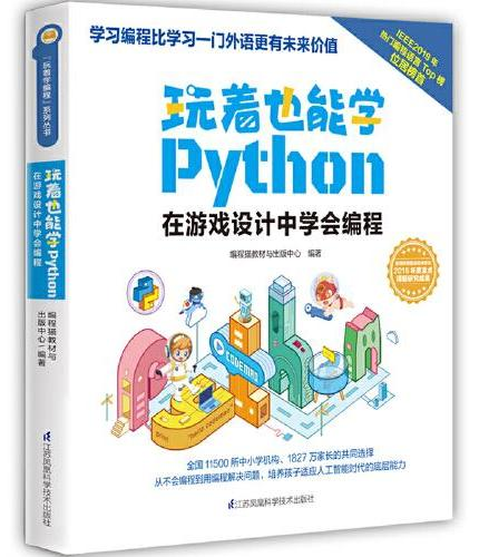 玩着也能学Python