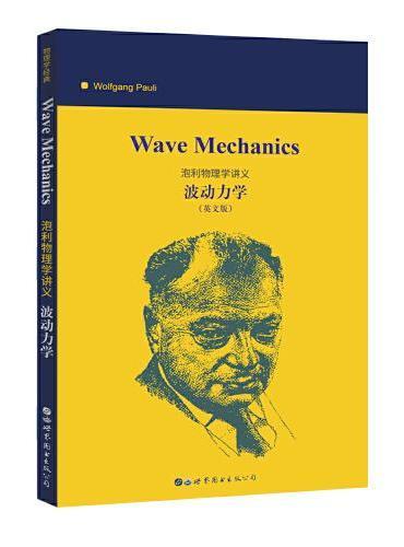 泡利物理学讲义:波动力学