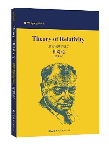 泡利物理学讲义:相对论