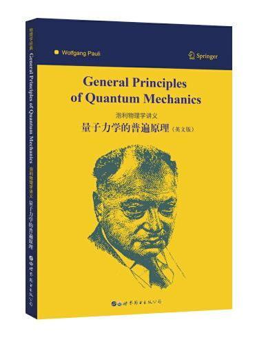 泡利物理学讲义:量子力学的普遍原理