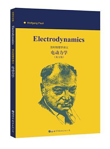泡利物理学讲义:电动力学