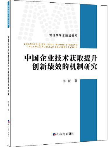 中国企业技术获取提升创新绩效的机制研究
