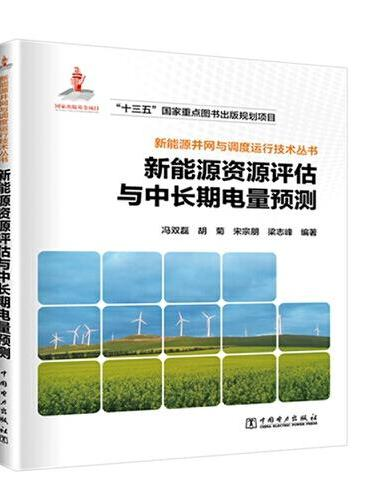 新能源并网与调度运行技术丛书  新能源资源评估与中长期电量预测